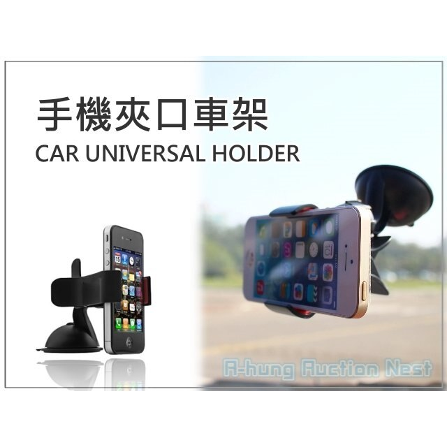 【A-HUNG】手機夾口車架 車用支架 汽車車架 吸盤 車座 腳架 支架 iPhone 手機架 行車紀錄器 衛星導航