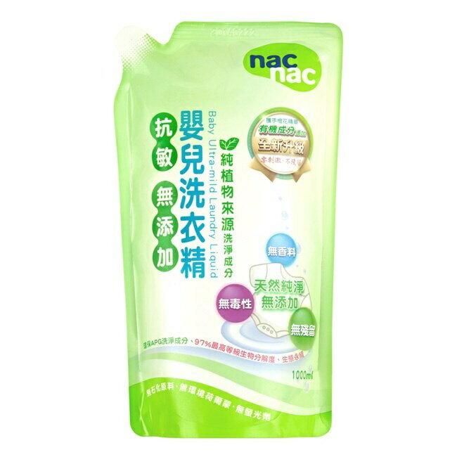nac nac 抗敏無添加嬰兒洗衣精補充包1000ml/毎包 (6包入)