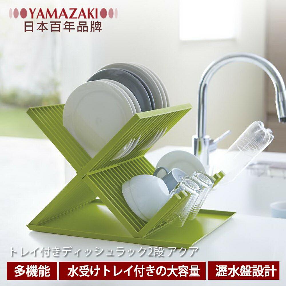 【YAMAZAKI】AQUA全能X型瀝水架-白/綠/紅★置物架/多功能收納/廚房用品/居家收納 0