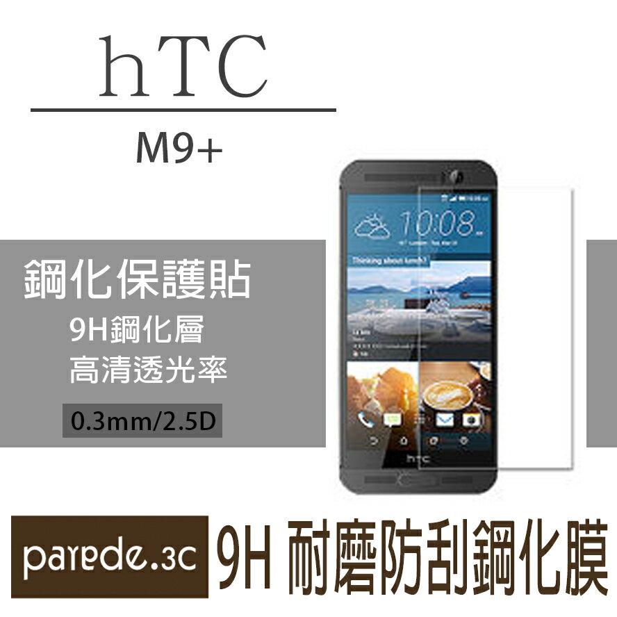 HTC M9+ 9H鋼化玻璃膜 螢幕保護貼 貼膜 手機螢幕貼 保護貼【Parade.3C派瑞德】