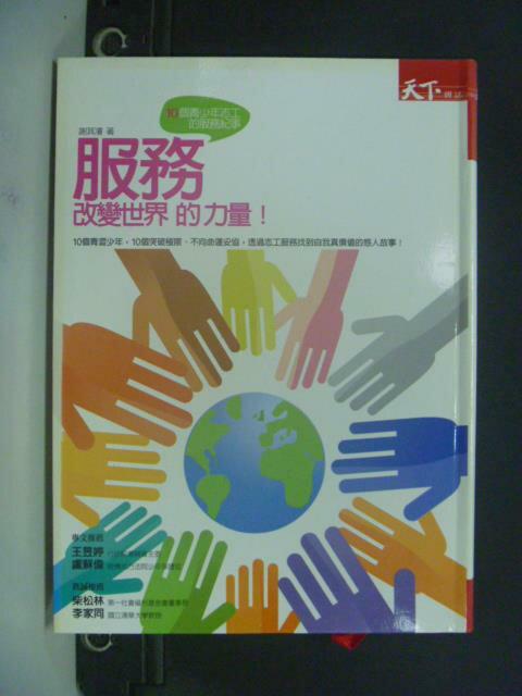 【書寶二手書T6/高中參考書_OLV】服務改變世界的力量:青少年志工服務紀事_謝其濬