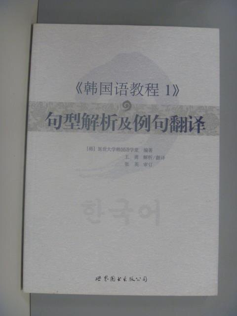 【書寶二手書T1/語言學習_ZHW】韓國語教程1_句型解析及例句翻譯_韓延世大學