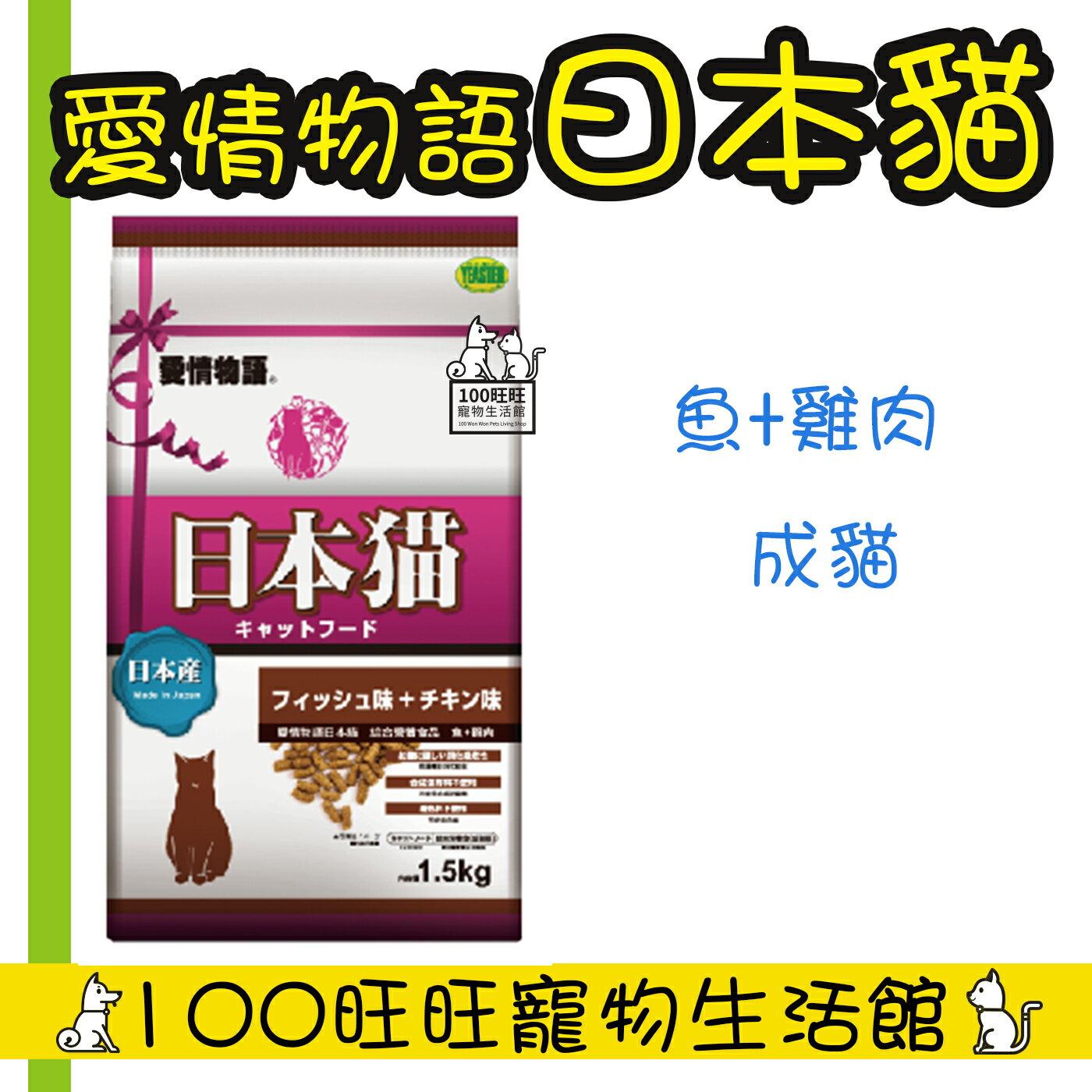 YEASTER 愛情物語 貓 貓飼料 魚 雞肉 成貓 1.5kg
