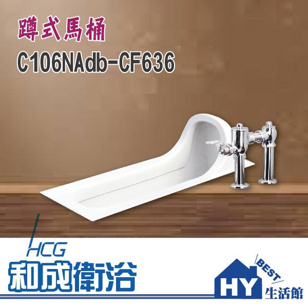 HCG 和成 C106NAdb-CF636 蹲式馬桶 -《HY生活館》水電材料專賣店