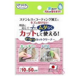 日本 SANKO 閃亮水垢汙垢菜瓜布 粉紅/綠色 兩款供選☆艾莉莎ELS☆