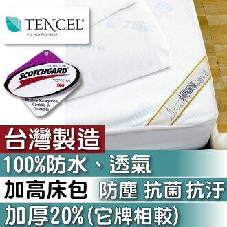 【3M天絲 100%防水保潔墊/床包式】 絕對防水、高透氣 多層防護 加高床包 加厚20% 台灣製造