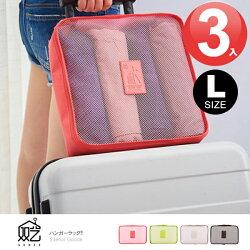 E&J【049068-01】雙藝衣物收納袋(大) 3入 隨機色;旅行收納袋/行李箱/旅行組/化妝包