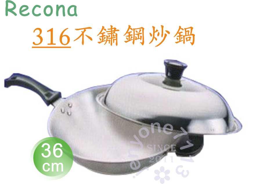 【Recona】頂級316不鏽鋼中華單柄炒鍋~~36cm《刷卡分期+免運》