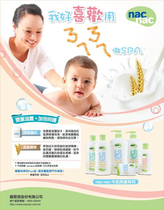 『121婦嬰用品館』nac 牛奶燕麥潤膚乳液 200ml 2