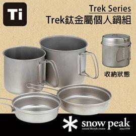 【鄉野情戶外專業中心】 Snow Peak  日本  Trek Combo雪峰/登山露營餐具/鈦金屬/個人鍋組/雙人套鍋 SCS-010T