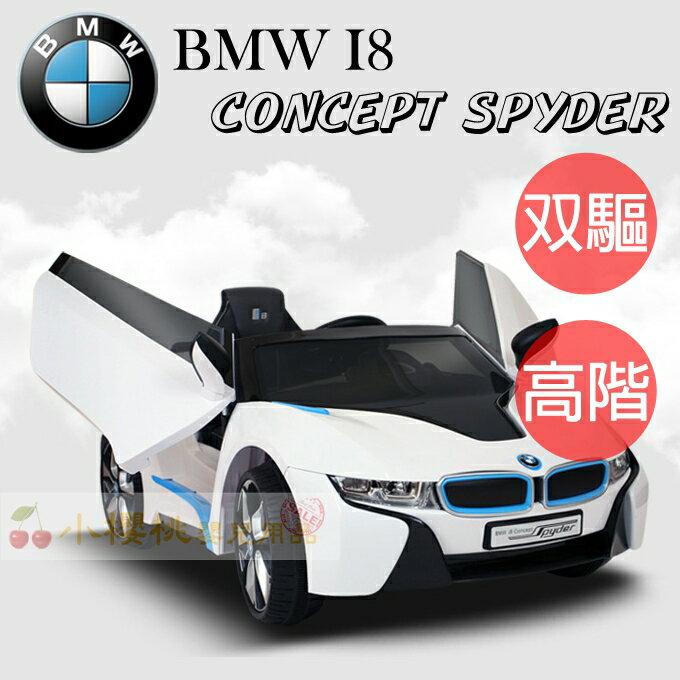 BMW--I8 雙驅高階版 兒童電動車 雙驅 藍芽播放音樂 搖控模式方向盤空轉 12V9ah大電瓶