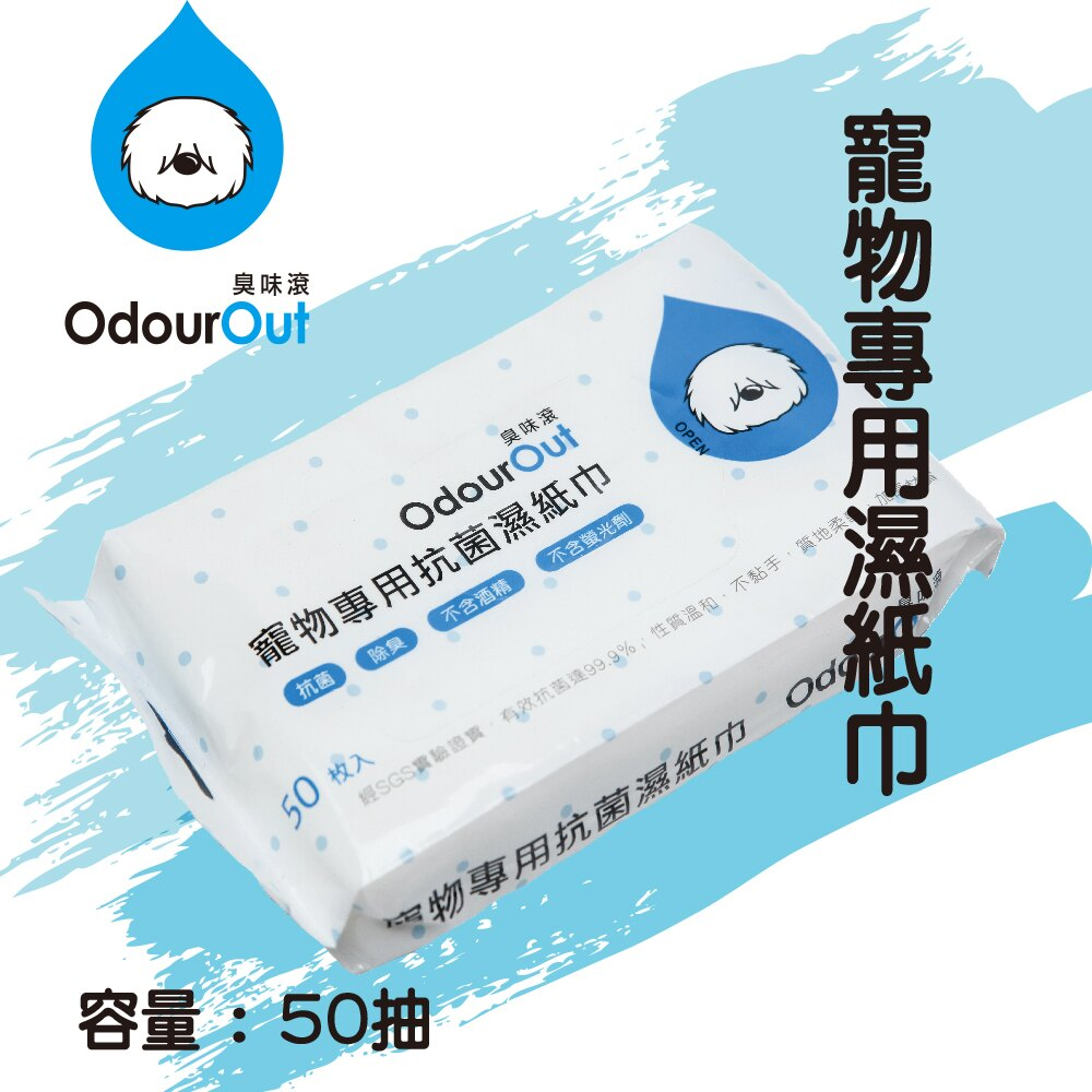 【臭味滾】寵物專用抗菌濕紙巾(每包50抽)