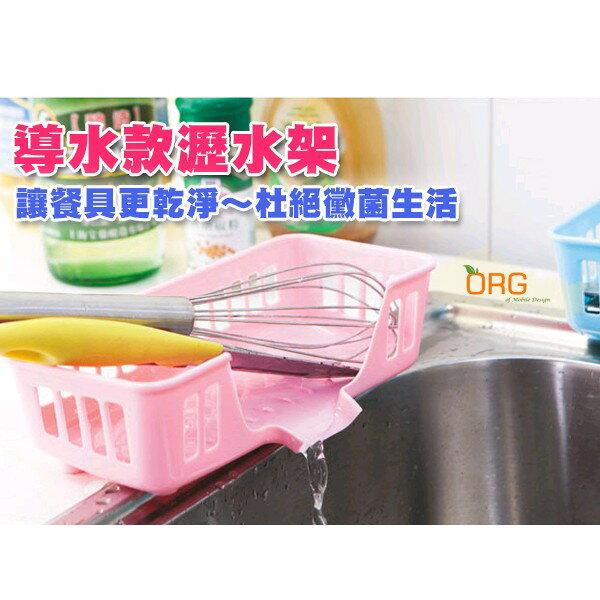 ORG《SD0681》拒絕發霉~ 導水款 瀝水架 瀝水籃 餐具架 置物盒 收納盒 廚房用品 流理台 收納架 置物架 餐具