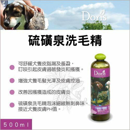 +貓狗樂園+ Doris【天然草本系列。硫磺泉洗毛精。500ml】590元*狗專用 - 限時優惠好康折扣
