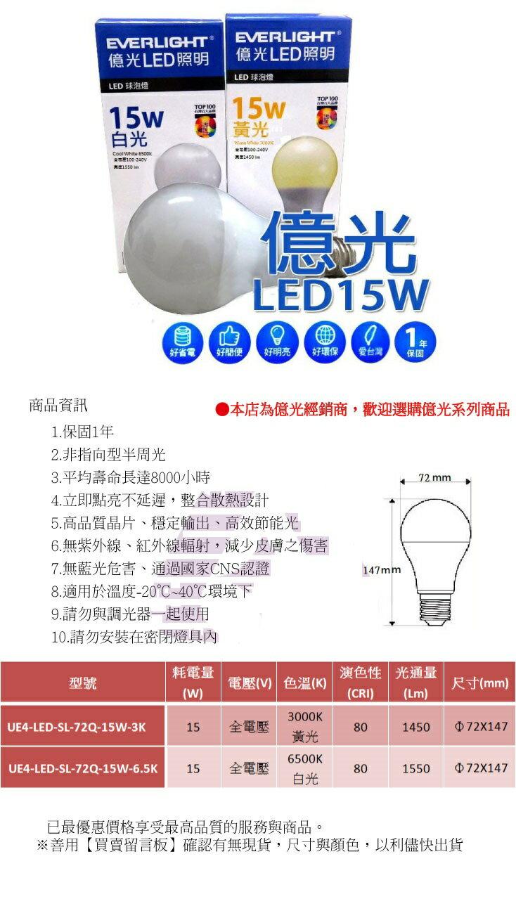 億光 廣角型 15W LED球泡 全電壓 白光 / 黃光