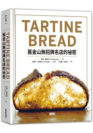 TARTINE BREAD:舊金山無招牌名店的祕密 0