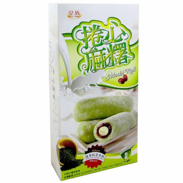 皇族 捲心麻糬-抹茶紅豆牛奶 150g(30gX5入)/盒【康鄰超市】