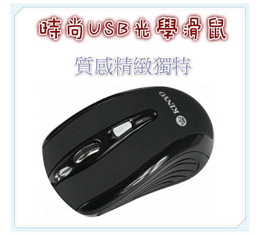 滑鼠   KINYO-時尚USB光學有線滑鼠 電腦 / 筆電 / 鍵盤 / 滑鼠 / 無線鍵盤 / 電競滑鼠 / 電競鍵盤 / USB 2