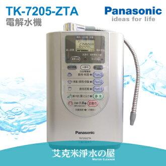 Panasonic 國際牌電解水機TK-7205/TK7205ZTA 【松下代理公司貨】【贈高級快拆式三道前置過濾組等好禮!!】