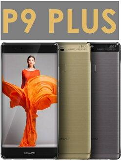 【原廠現貨】華為 HUAWEI P9+ 八核心 5.5吋 4G/64G 4G LTE 智慧型手機●指紋辨示●USB Type-C●P9 PLUS(送玻保)