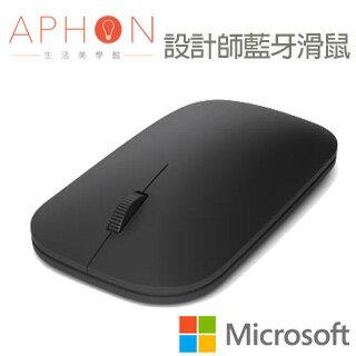 【Aphon生活美學館】Microsoft 微軟 設計師藍牙滑鼠