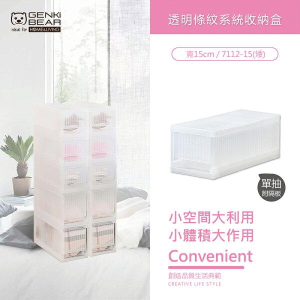 GENKIBEAR透明條紋系統收納盒-7112-15(矮)