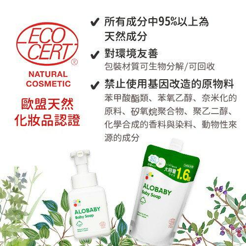ALOBABY ECO認證 寶寶晚安洗髮沐浴乳(補充包) 1