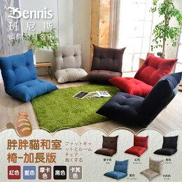 慵懶家居惰性和室椅 班尼斯國際家具名床