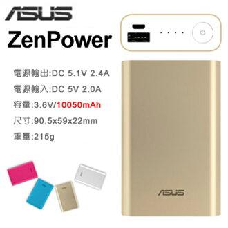 【原廠公司貨】ASUS ZenPower 行動電源~10050mah 原廠移動電源 ~USB輸出~