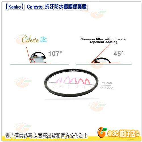 Kenko Celeste UV 62mm 保護鏡 公司貨 抗污 防水鍍膜 取代 Zeta L41 抗紫外線 極低光線反射 1