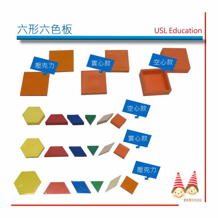 《USL 壓克力六形六色板 》49片積木