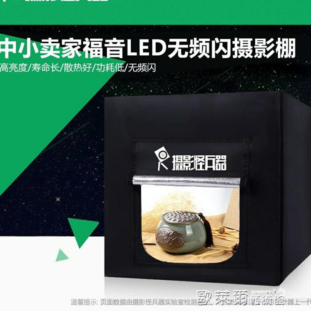 攝影棚配件LED小型攝影棚補光套裝迷你拍攝拍照燈箱柔光箱簡易攝影道具MKS 清涼一夏钜惠
