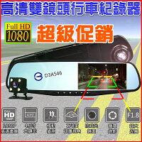 促銷 後視鏡行車記錄器 廣角 行車紀錄器