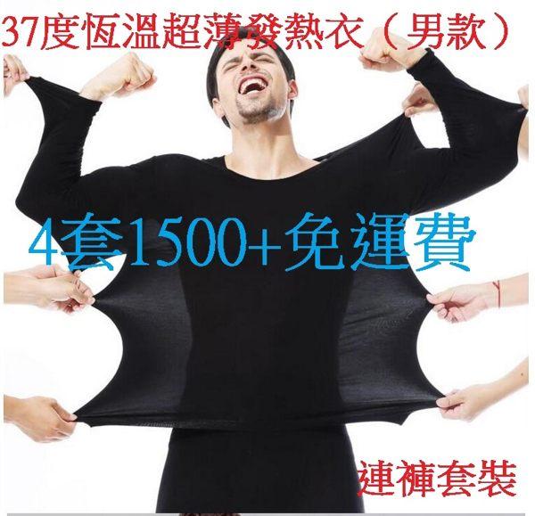 波帝斯時尚館 [男款連褲套裝] 37度恆溫 超薄發熱衣 保暖內衣 衛生衣