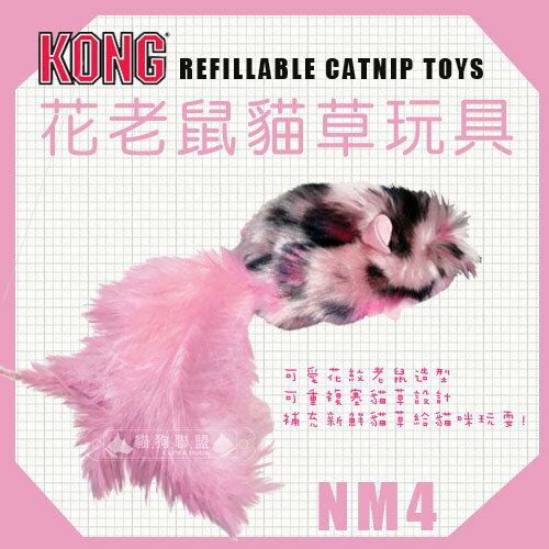 +貓狗樂園+ KONG【REFILLABLE CATNIP TOYS。花老鼠貓草玩具。NM4】170元 - 限時優惠好康折扣