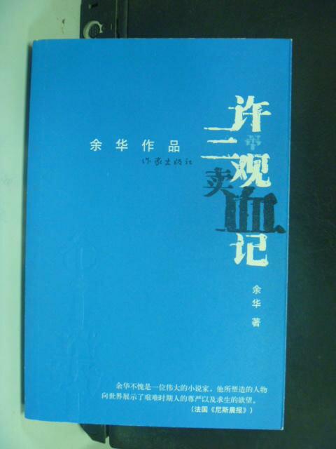 【書寶二手書T9/一般小說_HFZ】許三觀賣血記_余華_簡體版