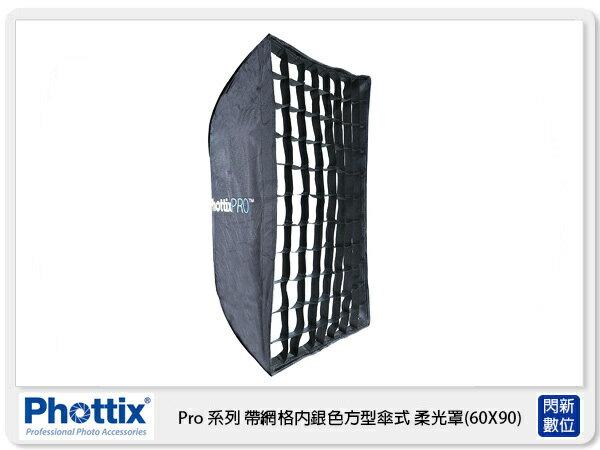 Phottixpro系列帶網格內銀色長方型傘式柔光罩60X90公分82494(公司貨)