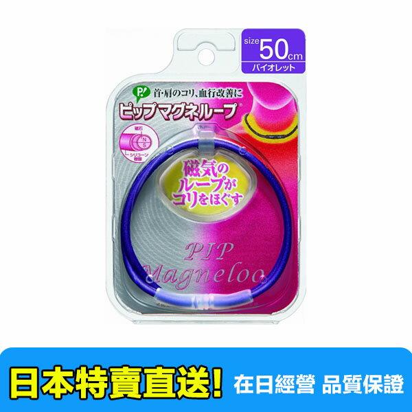 【海洋傳奇】【日本直送免運】日本 易利氣磁力項圈 紫色 45/50/60CM 1