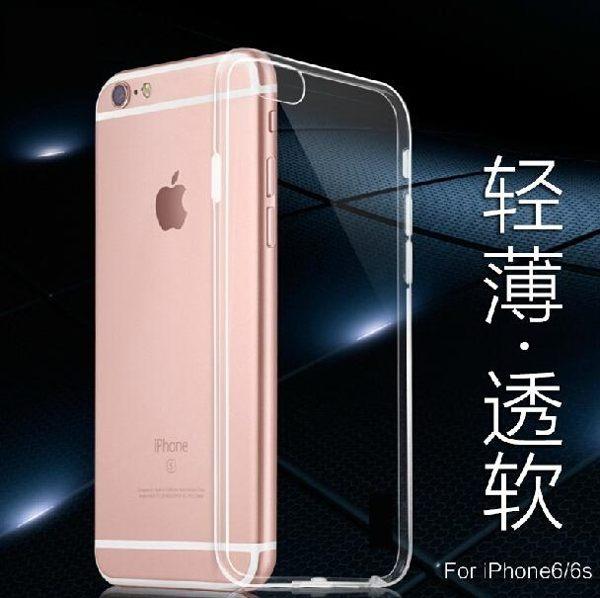 蘋果Iphone 6/6s 4.7吋 手機保護套 0.5mm矽膠超薄透明隱形套 【現貨】