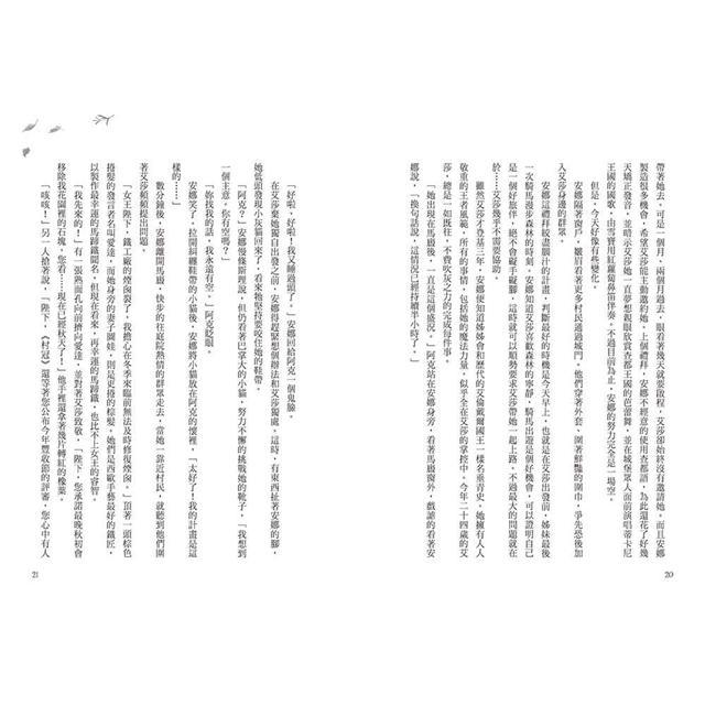 冰雪奇緣2外傳小說:闇影森林 6