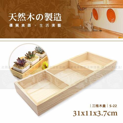 ﹝賣餐具﹞31x11x3.7公分 三格木盒 置物盒 零錢盒 2630100106012