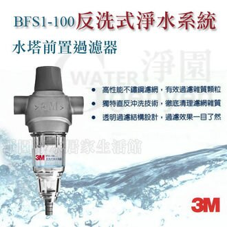 [淨園] 3M水塔過濾反洗式淨水系統(加贈沐浴器)全戶去除泥沙鐵鏽保持水管清潔BFS1-100