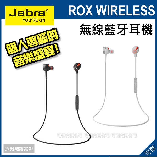 可傑  Jabra Rox Wireless 捷波朗洛奇 無線藍牙耳機  黑  白色  型
