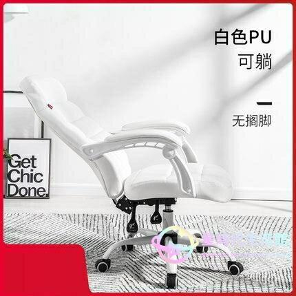 電競椅 家用電腦椅辦公椅子旋轉靠背人體工學椅可躺書房簡約