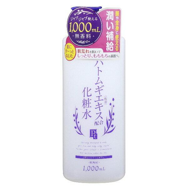 日本【鉑潤肌】無香料薏仁草本濕敷化妝水1000ml
