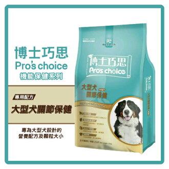【力奇】博士巧思 機能保健系列 大型犬(關節強化配方) 1.5kg-350元【卵磷脂添加】可超取(A831B27)