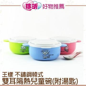 【珍昕】 王樣 不鏽鋼韓式雙耳隔熱兒童碗(附湯匙)~3種顏色 / 隔熱碗