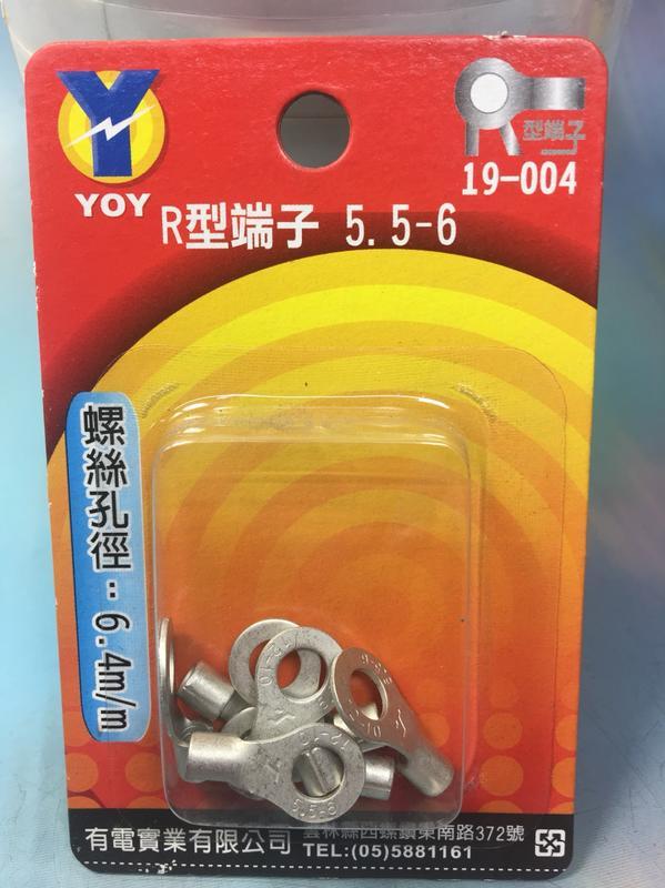 【八八八】e網購~【R型端子5.5-6 19-004】415463端子 DIY五金