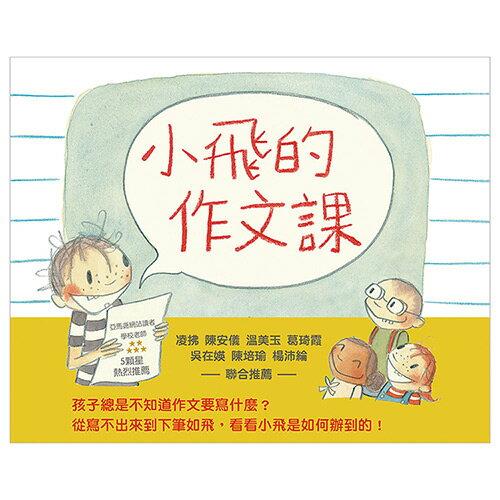 【信誼出版】小飛的作文課
