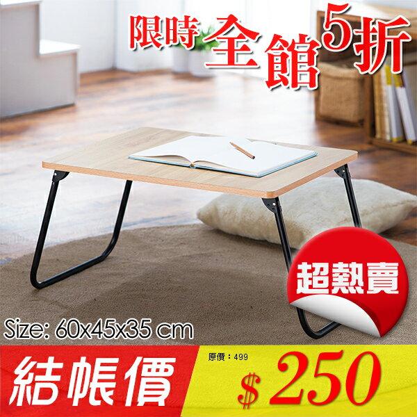 【悠室屋】和風小茶几 輕巧折疊桌 60x45x35 cm 床邊桌 筆電桌